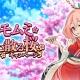 アプリボット、『神式一閃 カムライトライブ』で「モモムミ舞い散る桜キャンペーン」を開催 公式Twitterのフォロー&RTキャンペーンも実施