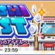 バンナム、『デレステ』で4月1日限定イベント「MIYOSHI QUEST ~暴走ゲームと囚われのアイドル~」を公開