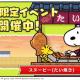 カプコン、『スヌーピードロップス』で期間限定イベント「たい焼きジャーニー」を開催!