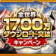 KLab、『BLEACH Brave Souls』が世界1700万DLを突破! 「全世界1700万ダウンロード突破キャンペーン」を本日より開催!