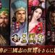 Hero EntertainmentとTCI、コーエーテクモ監修『新三國志』で豪華声優陣によるキャスティングを発表! 事前登録サイトにて一部のボイスを公開
