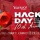 ヤフー、ハッカソンイベント「Yahoo! JAPAN Hack Day 10th Anniv.」の出場チームの申込受付を開始!