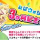 CTW、『邪神ちゃんドロップキックねばねばウォーズ』公式Twitterアカウントでリリース3ヶ月記念イベント開催! 漫画をプレゼント!