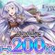 ジュピット、『エターナルリンケージ ~蒼穹のアムネシア~』でリリース200日突破記念キャンペーンを6月8日より開催!