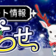 X-LEGEND、『Ash Tale-風の大陸-』で「限定BOX」を追加! クリスマス記念アバターの獲得に挑戦できる