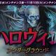 NCジャパン、『リネージュM』で「ハロウィンアンダーグラウンド」開催! 限定パッケージ「帰ってきたハロウィンパッケージ」「オリムの成長箱」も登場