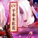 X-LEGEND ENTERTAINMENT、『幻想神域 -Link of Hearts-』で新キャラ「【狂酔の妖刀】村正」が登場する「幻神フェス」を開催