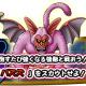 スクエニ、『ドラゴンクエスト どこでもモンスターパレード』でスペシャルイベント「悪霊の神々 バズズ」を1月11日より開催