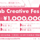 学生向けデザイナーズコンテスト「KLab Creative Fes'19」を開催! 予選エントリーの受付もスタート!