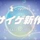 Cygames、未発表新作タイトルのティザーサイトを公開! サイト上でカウントダウンを開始、一定時間ごとに新コンテンツを追加