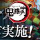 ガンホー、『パズドラ』でTVアニメ「鬼滅の刃」とのコラボを明日開始! 「パズドラに全集中!」キャンペーン第2弾、第3弾も