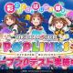 バンナム、『アイドルマスター ポップリンクス』オープンβテストをAndroid限定でスタート!