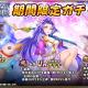 YOOGAME、『スカイフォート・プリンセス』で限定URキャラクターが登場する「レジェンド召喚祭」を開催