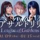 ブシロード、舞台『アサルトリリィ League of Gardens』千秋楽公演のチケットが完売!