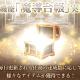 アピリッツ、『ゴエティアクロス』でSSR魔神などを獲得できる新機能「魔導台帳」を実装! 召喚に新SR魔神「アノステール」登場!