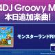 ブシロード、『D4DJ Groovy Mix』でゲームBGM「モンスターランドRND.1」を追加!
