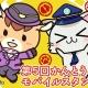 モバイルファクトリー、『駅奪取シリーズ』で関東鉄道協会と連携したO2Oイベント「第5回かんとうみんてつモバイルスタンプラリー」を開催
