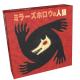 ホビージャパン、欧州の人狼ゲームブームの先駆けとなった傑作「ミラーズホロウの人狼」日本語版を1月中旬に発売