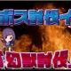 グローバルシステムズ、『ファンタジーハンターストーリー』で新イベント「幻獣討伐」を開催