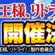 コアエッジ、『アルテイルクロニクル』にてTVアニメ「魔王様、リトライ!」とのコラボを開催! 九内伯斗やアクがゲームに登場