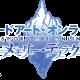 バンナム、2016年内配信予定の『ソードアート・オンライン メモリー・デフラグ』で事前登録受付を開始 公式サイト&第1弾PVを公開