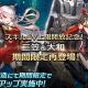 MorningTec Japan、3D艦隊アクションゲーム『アビス・ホライズン』で戦艦「大和」などの復刻&出現率アップ建造イベントを開催