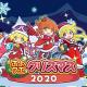 セガ、『ぷよぷよ!!クエスト』で「ぷよクエクリスマス2020」を開催! 限定ストーリーやイベントが多数登場