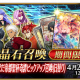 FGO PROJECT、『Fate/Grand Order』で4月12日18時より「復刻 ぐだぐだ帝都聖杯奇譚ピックアップ召喚(日替り)」を開催!