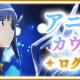 アニプレックス、『マギアレコード』で「アニメ最終話カウントダウン ログインボーナス」…マギアストーンが最大100個もらえる!