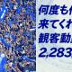 横浜DeNAベイスターズは「右肩上がりで成長」、過去最高の観客動員 CS進出効果で通期も増収増益 来年はさらに球場のキャパシティが増加