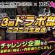 アソビズム、『niconico × ファミ通App「ドラゴンポーカー」ドラポ部 #3』をニコニコ生放送で本日21時より配信