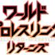 新日本プロレスが34年ぶりに金曜8時から生中継! BS朝日「ワールドプロレスリターンズ」で一夜限りの復活!