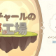miHoYo、『原神』でWebイベント「ヒルチャールの夢工場」を開始 原石やゲーム内調度品などの報酬をGET!