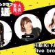 ブシロード、声優事務所「響」公式ファンクラブ「ヒビキファンクラブ」による生放送を2月9日に実施