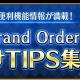 FGO PROJECT、『Fate/Grand Order』の「お助けTIPS集」を更新…複数の対象をまとめて選択できる「ドラッグ選択機能」