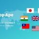 フラー、スマホアプリ分析プラットフォーム「App Ape」が新たに米国や英国など合計6カ国分の海外ストアランキングに対応!