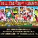 バンダイナムコ、『仮面ライダー ブレイクジョーカー』で『BJ』史上最大級の大感謝祭…2周年大放出キャンペーンを開催
