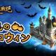 6waves、縦型の三国志ストラテジーゲーム『三国覇王戦記~乱世の系譜~』で狂乱のハロウィンイベントを開催!