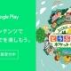 任天堂、『どうぶつの森 ポケット キャンプ』で「Google Play キャンペーン」を開始 LIVE壁紙プレゼントや先行プレイ動画を公開予定