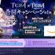 ネットマーブルとゲームオン、『TERA』シリーズ作品で合同キャンペーン開催!! ギフト券やゲーミングスマートフォンなどが当たる