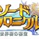 gumi、フォーメーションRPG『ソードクロニクル』のサービスを6月25日に終了