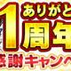 バンナム、『ドラゴンボール レジェンズ』で1周年記念キャンペーン第4弾としてを6つのキャンペーンを順次開催!