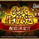 スクエニ、『ロマサガRS』公式生放送#13を7月28日19時より配信 新たなコラボイベントの発表も!?