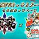 アスペクト、『突破 Xinobi Championship』が佐賀観光連盟の公式PRキャラ「壺侍(つぼざむらい)」とのコラボを9月8日より実施!
