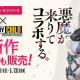『デスティニーチャイルド』が「HMV&BOOKS SHIBUYA」とのコラボイベントを開催 新作グッズの販売や2000円以上の購入でアートブックをプレゼント