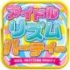 ipeak、新作リズムゲーム『アイドル リズム パーティー』を配信開始
