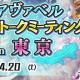 アソビモ、『アヴァベルオンライン-絆の塔-』のオフラインイベント「アヴァベルファントークミーティング in 東京」を4月20日に開催!