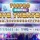 バンナム、『ミリシタ』の「765PRO DIGITAL LIVE THEATER」を11月6日に配信決定! 投票によるセットリストでシアターライブを再現!