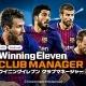 KONAMI、『ウイニングイレブン クラブマネージャー』でメインビジュアルを「FCバルセロナ」のデザインに変更するアップデートを実施