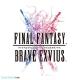 スクエニ、『FF ブレイブエクスヴィアス』が200万DLを突破! 記念キャンペーンで全ユーザーにラピス500個と召喚チケット2枚をプレゼント